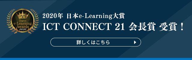 日本e-learning大賞 ICT CONNECT会長賞受賞