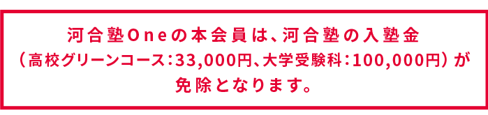 河合塾の入塾金が免除となります。