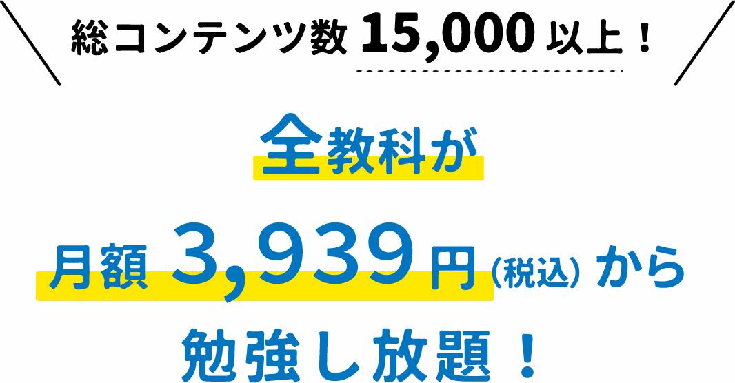 全教科 が 月額 3,931円から 勉強し放題!
