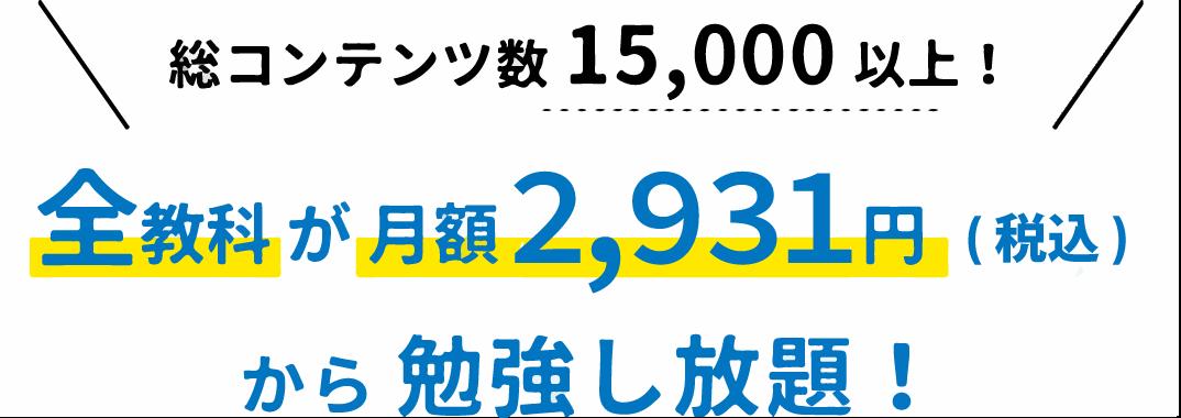 全教科 が 月額 2,931円(税抜)から 勉強し放題!